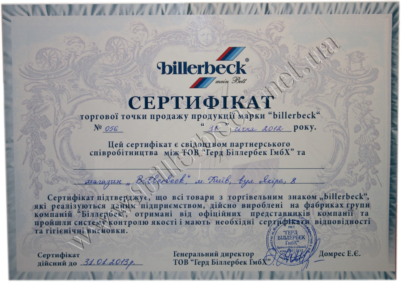 Сертификат Биллербек